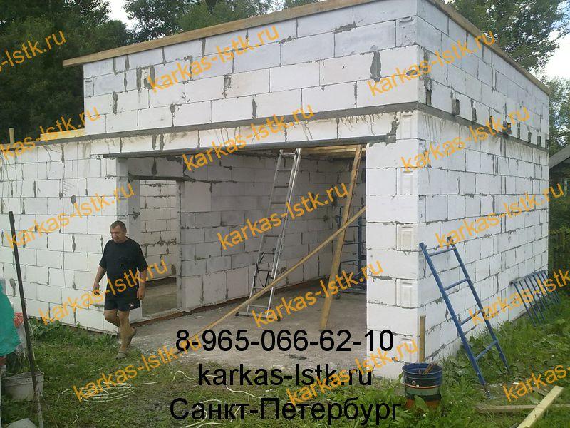 гараж из газобетона цена строительства