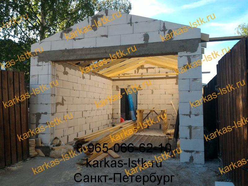 строительство гаража из газобетона в ленинградской области цена
